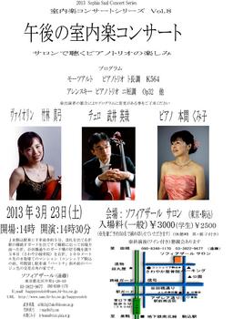 2013年3月ピアノトリオ表紙.jpg
